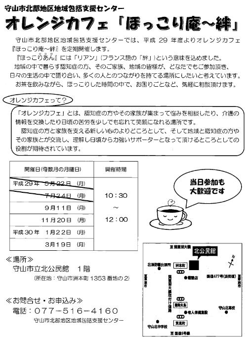 「ほっこり庵~絆~」のお知らせ