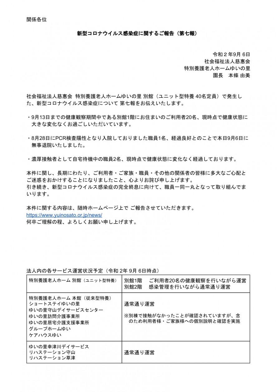 新型コロナウイルス感染症に関するご報告(第七報)