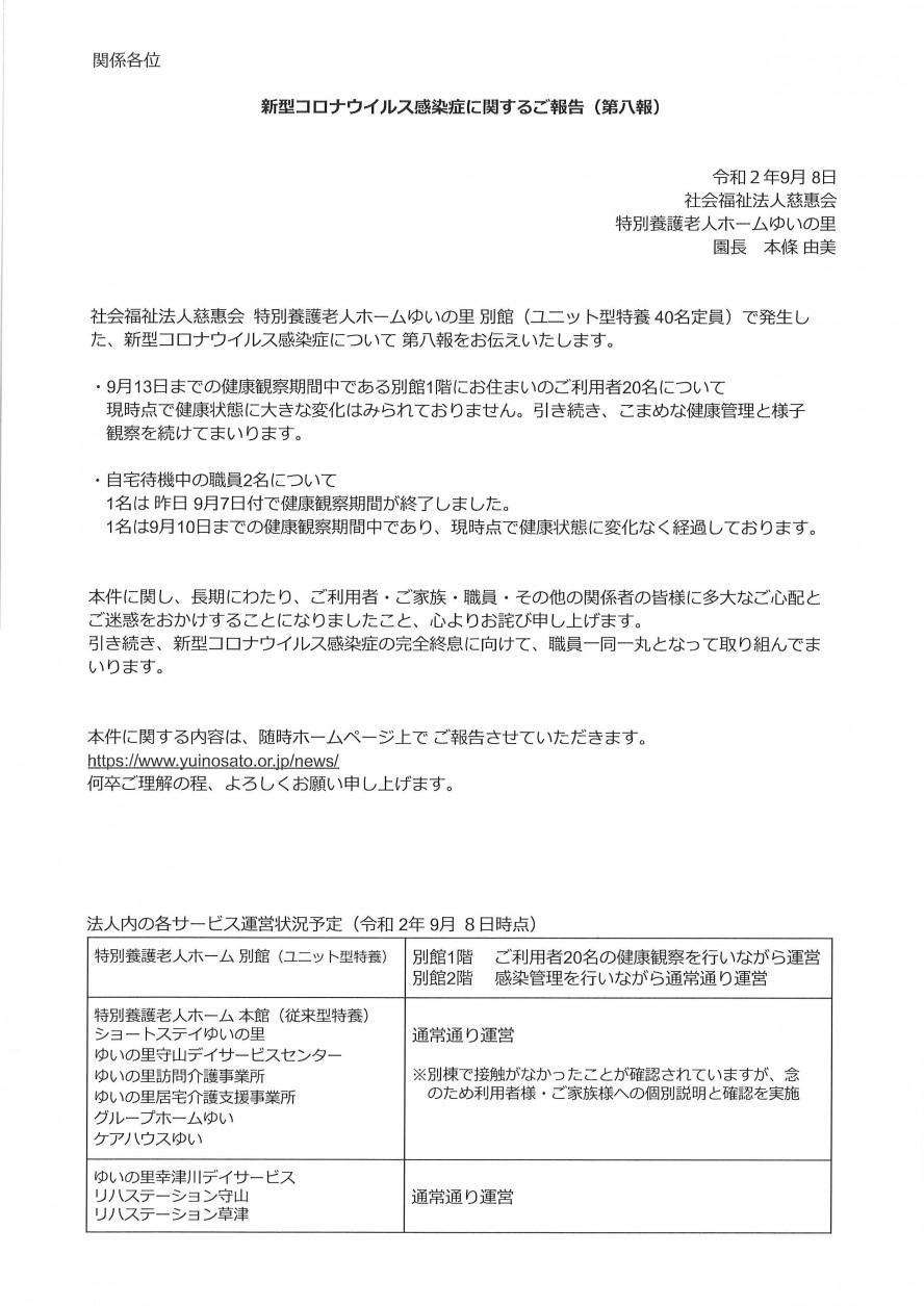 新型コロナウイルス感染症に関するご報告(第八報)