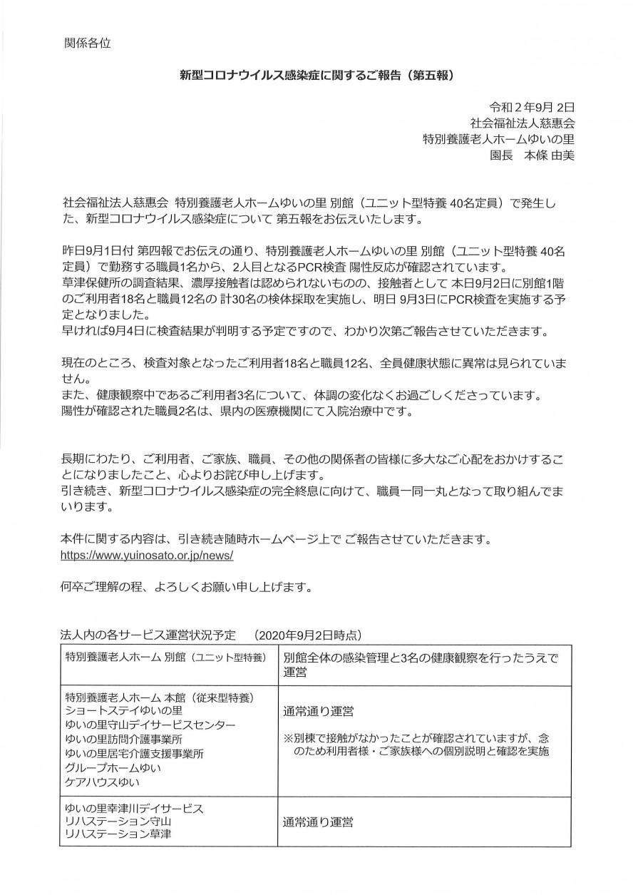 新型コロナウイルス感染症に関するご報告(第五報)