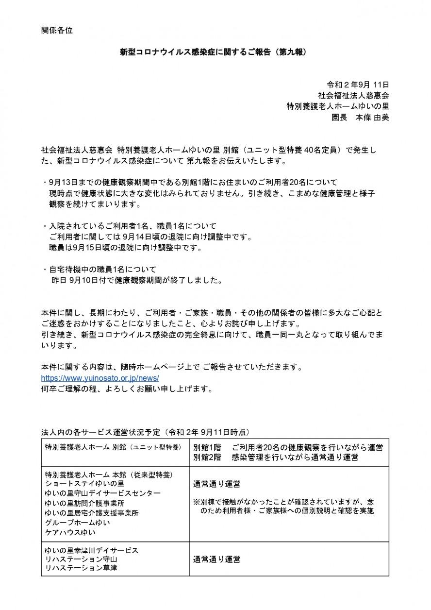 新型コロナウイルス感染症に関するご報告(第九報)