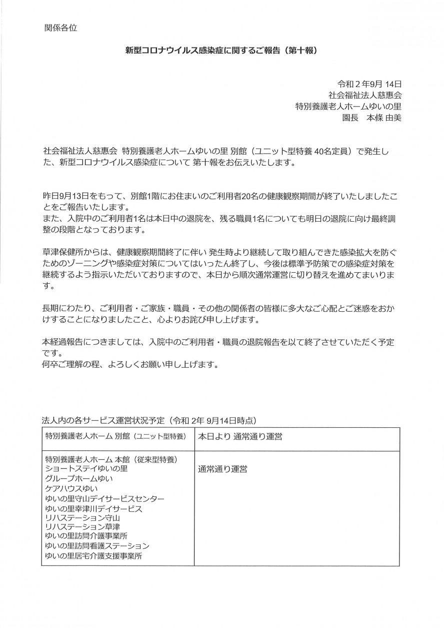 新型コロナウイルス感染症に関するご報告(第十報)