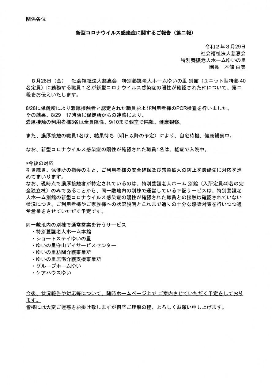 新型コロナウイルス感染症に関するご報告(第二報)