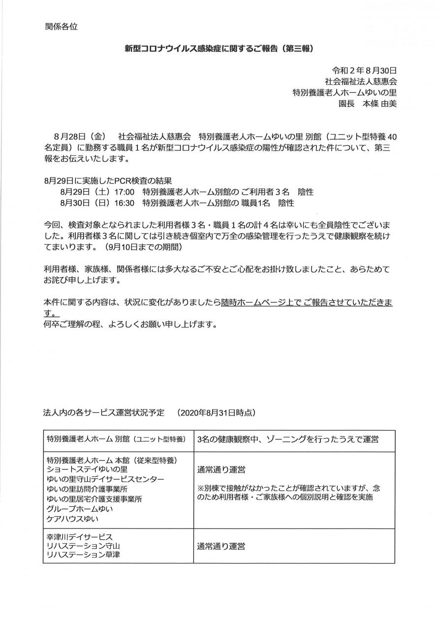 新型コロナウイルス感染症に関するご報告(第三報)