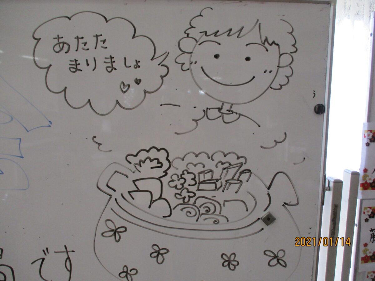 新年会 IN 幸津川デイサービス